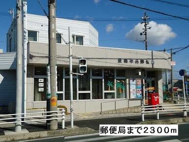 牟呂郵便局
