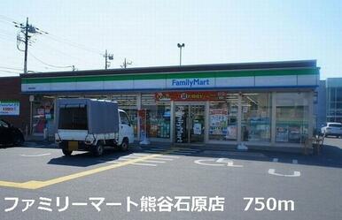 ファミリーマート熊谷石原店