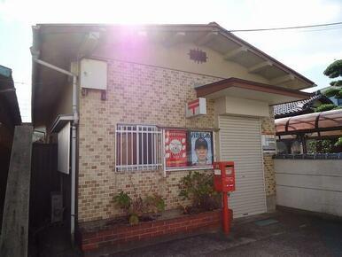 田倉郵便局