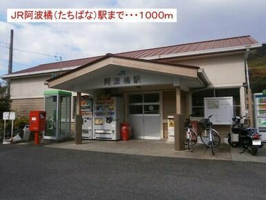 JR阿波橘駅