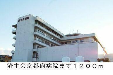 済生会京都府病院