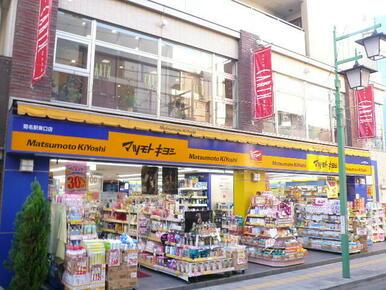 マツモトキヨシ 菊名東口店