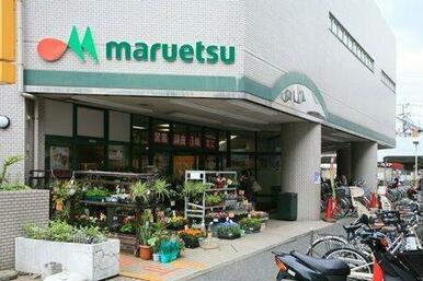 マルエツ 大倉山店