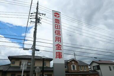 豊田信用金庫元町支店
