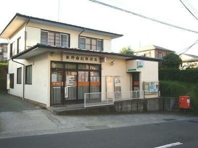 秦野曲松郵便局