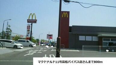 マクドナルド11号高松バイパス