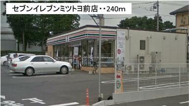 セブンイレブンミツトヨ前店
