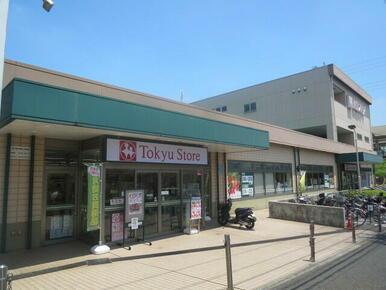 江田東急ストア