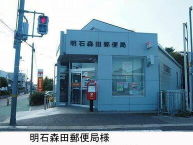 明石森田郵便局様