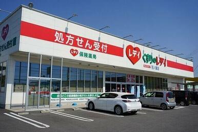 レディ薬局羽ノ浦店さん