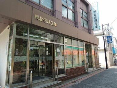 城北信用金庫大岡山支店