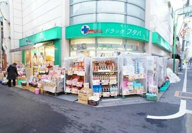 Drug Futaba西小山店
