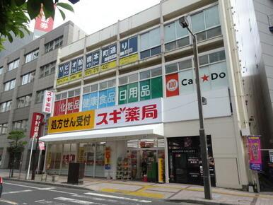 スギ薬局船橋本町店