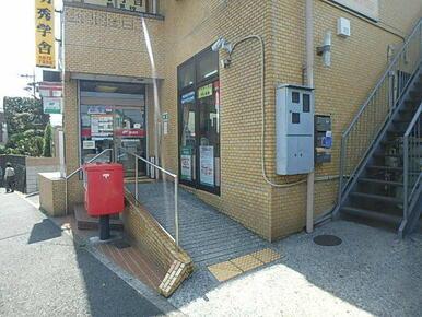 横浜東寺尾郵便局