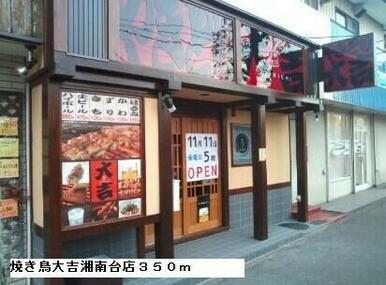 焼き鳥大吉湘南台店