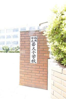 福岡市立若久小学校