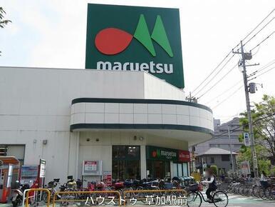 マルエツ松原店