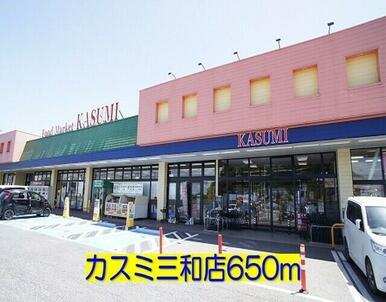 カスミ三和店