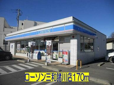 ローソン三和諸川店