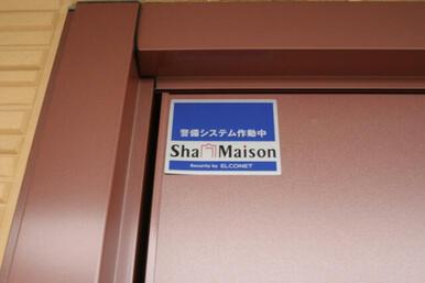 積水ハウスのシャーメゾンがオリジナルで採用している自立型ホームセキュリティー「エルコネット」設置物件