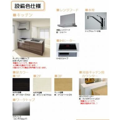 ※写真は商品カタログからの抜粋です。イメージのご案内であり現況とは異なる場合があります。