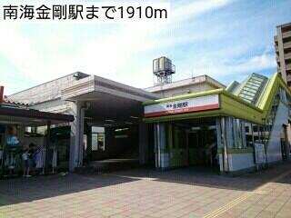 南海金剛駅