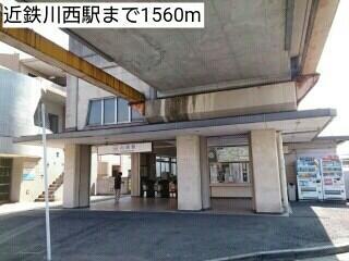 近鉄川西駅