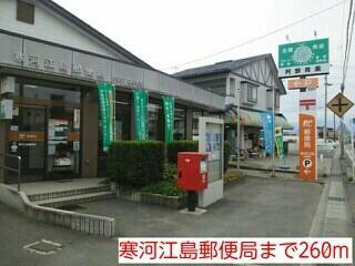 寒河江島郵便局