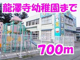 龍澤寺幼稚園