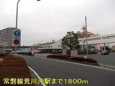 常磐線荒川沖駅