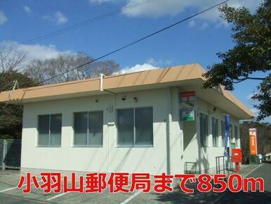 小羽山郵便局