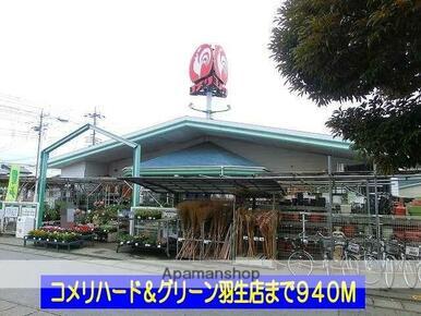 コメリ羽生店