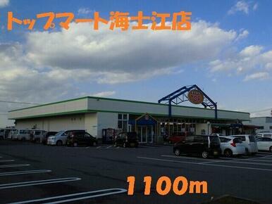 トップマート海士江店