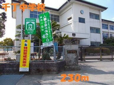 千丁中学校