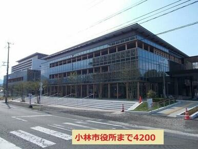 小林市役所