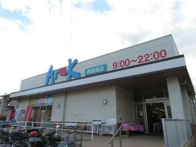 アルク西岩国店