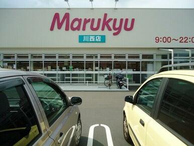 マルキュウ川西店