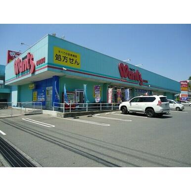 ウォンツ西岩国店