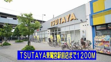 TSUTAYA東鷲宮駅前店