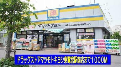 マツモトキヨシ東鷲宮駅前店
