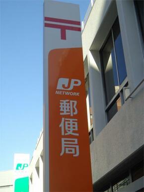 池袋四郵便局
