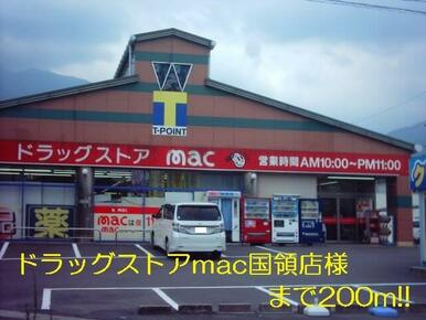 mac国領店