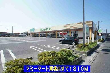 マミーマート栗橋店