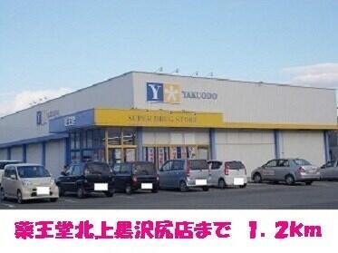 薬王堂北上黒沢尻店
