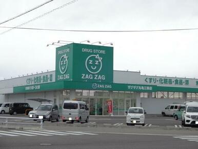 ザグザグ丸亀三条店