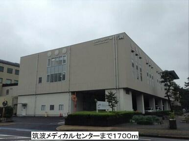筑波メディカルセンター