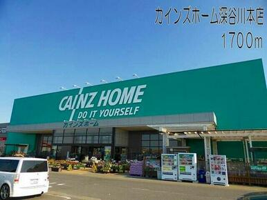 カインズホーム深谷川本店