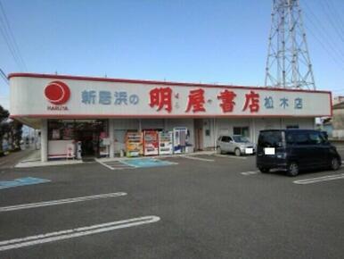 明屋新居浜松木店様