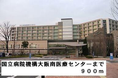 国立病院機構大阪南医療センター