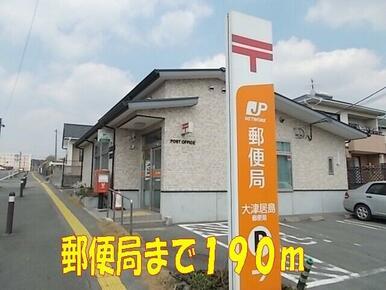 大津居島郵便局